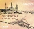 西班牙薩拉戈薩與台南城市願景對話工作坊