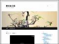 蕭志強|台江日語課