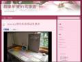 趙慶華|女性文學閱讀與書寫