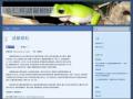 吳仁邦|諸羅樹蛙