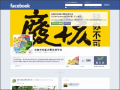 台南社大學反核平台(粉絲團)