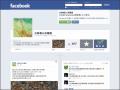 台南樹公民聯盟(粉絲團)
