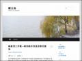 林軒漢|樹公民課程