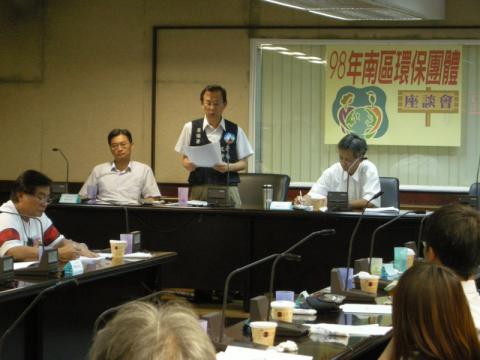 98-1007南區環保團體座談會
