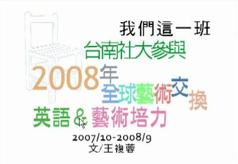 2008全球藝術交換