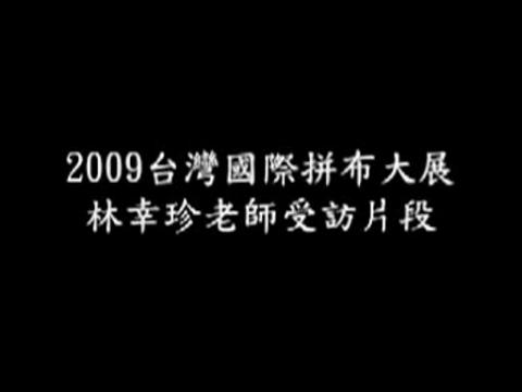 2009台灣國際拼布大展/幸珍老師介紹