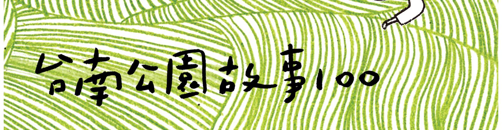 台南公園〈故事100〉