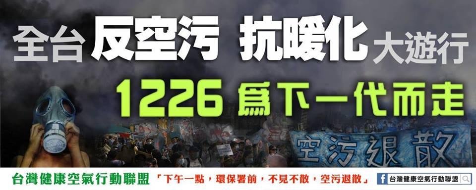 一起來參加【1226全台反空污救健康大遊行】